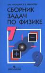сборник задач 7-9 классов Лукашик В.И.