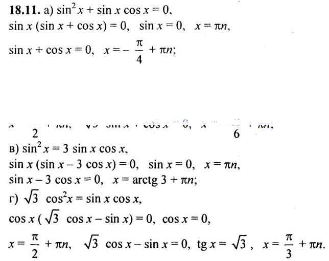 мордкович решебник класс номер 11 алгебре по