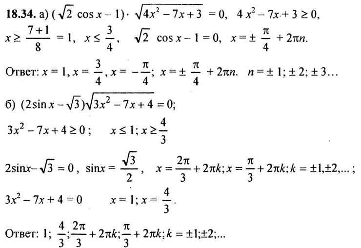 Алгебре 10-11 мордкович гдз по