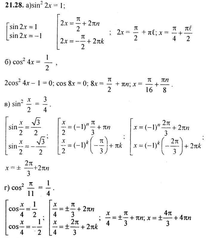 Мордкович 10 11 класс гдз по алгебре онлайн решебник