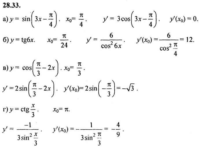 Гдз по алгебре 10 класс мордкович смирнов