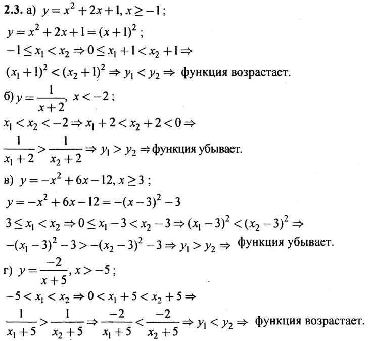 Гдз По Алгебре 9 Класс Василь Кравчук