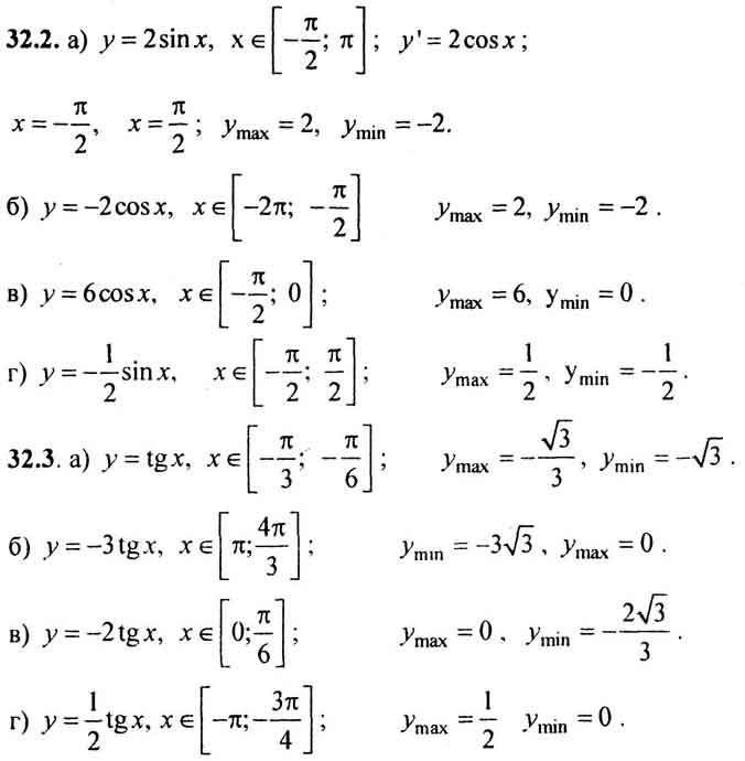 по мордкович гдз с решением класс математике 10