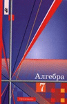 ГДЗ для 7 классов к учебнику по алгебре Алимов Ш.А. 2002 г.