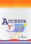 ГДЗ по алгебре для учебника 7 классов Макарычев Ю.Н. издательство «Просвещение» 2003 г.